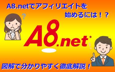 A8.net(エーハチネット)の説明書~登録から稼ぎ方まで解説します~